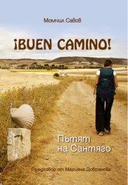 Buen Camino! Пътят на Сантяго