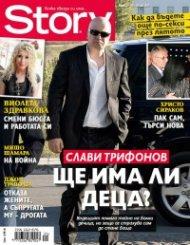 Story; Бр. 21/2012