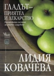 Гладът - приятел и лекарство. Българската система за лечебно гладуване