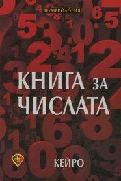 Книга за числата