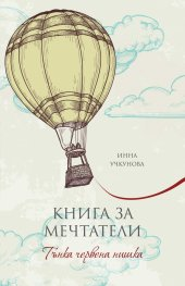 Книга за мечтатели: Тънка червена нишка