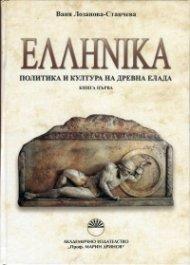 Хеленика: Политика и култура на Древна Елада Кн.1
