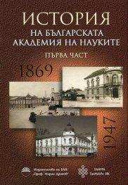 История на Българската Академия на науките Ч.1