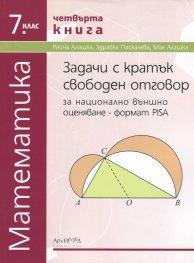 Задачи с кратък свободен отговор по математика за 7кл. Кн. 4: За НВО - формат PISA