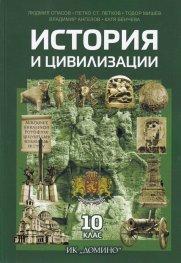 История и цивилизации за 10 клас