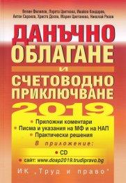 Данъчно облагане и счетоводно приключване 2019 + CD