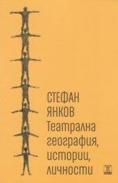 Театрална география, истории, личности