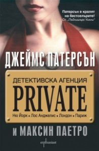 Детективска агенция PRIVATE