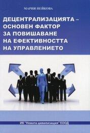 Децентрализацията - основен фактор за повишаване на ефективността на управлението