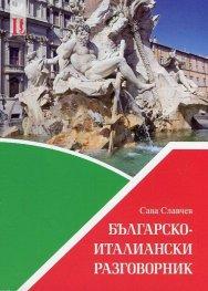 Българско-италиански разговорник