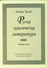 Руска класическа литература. Част 2 (Университетски учебник)