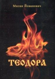 Теодора