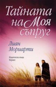 Тайната на моя съпруг
