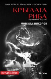 Кръглата риба - Кн.2 от трилогията Кръглата риба