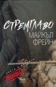 Стремглаво. Книга с интрига - Преводът