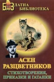 Стихотворения, приказки и гатанки/Асен Разцветников