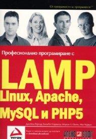 Професионално програмиране с LAMP(Linux, Apache, MySQL, PHP5)