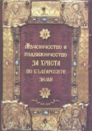 Мъченичество и подвижничество за Христа по българските земи