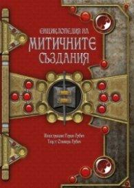 Енциклопедия на митичните създания