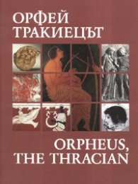Орфей Тракиецът/ Orpheus, the Thracian
