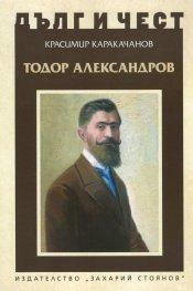 Тодор Александров