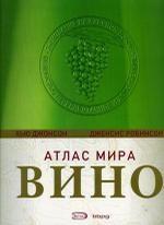Вино: Атлас мира