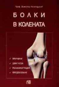 Болки в колената