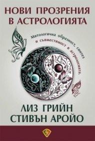 Нови прозрения в астрологията