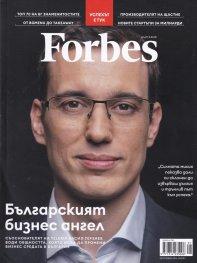 Forbes; Бр.1/2019