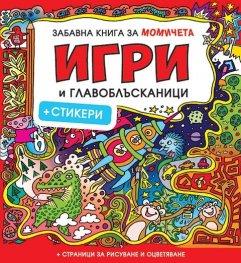 Забавна книга за момичета: Игри и главоблъсканици + стикери