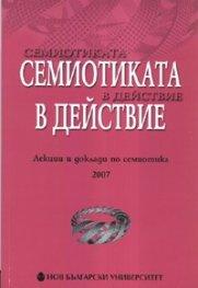 Семиотиката в действие. Лекции и доклади по семиотика 2007