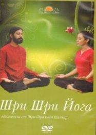 Шри Шри Йога DVD