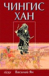 Чингис Хан - Василий Ян