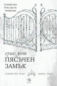 """Пясъчен замък Кн. 3 от """"Семейство Роял"""""""