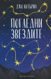 Погледни звездите