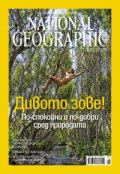 National Geographic България 01/2016