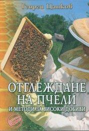 Отглеждане на пчели и методи за високи добиви