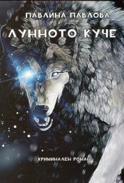 Лунното куче