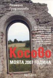 Косово. Моята 2007 година