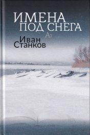 Имена под снега