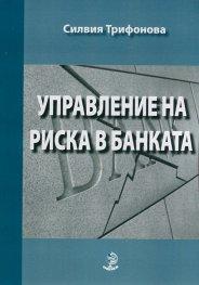 Управление на риска в банката