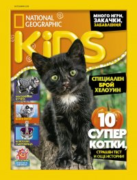 National Geographic KIDS България 10/2019