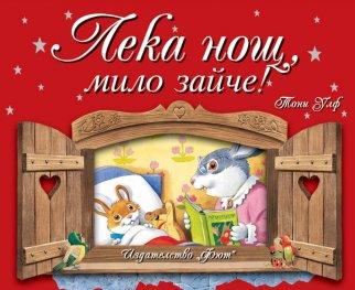 Лека нощ, мило зайче!