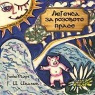 Приказки за Елия: Легенда за розовото прасе