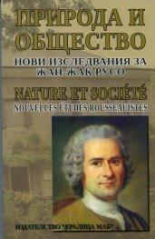 Природа и общество: Нови изследвания за Жан - Жак Русо