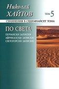 Съчинения в 17 тома Т.5 По света: Перуански записки; Африкански записки; Светогорски записки/ твърда кориц
