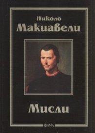 Мисли/ Николо Макиавели