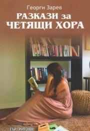 Разкази за четящи хора