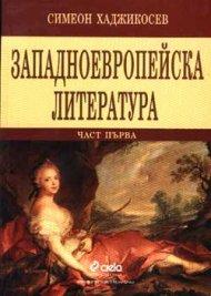 Западноевропейска литература; ч.1: Литература и култура на Средновековието и Ренесанса