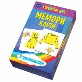 Мемори карти с цветовете - Активни карти